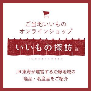 いいもの探訪 JR東海沿線の逸品紹介