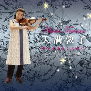天満敦子 ヴァイオリンの夕べ