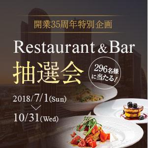 ホテルアソシア静岡 開業35周年特別企画について