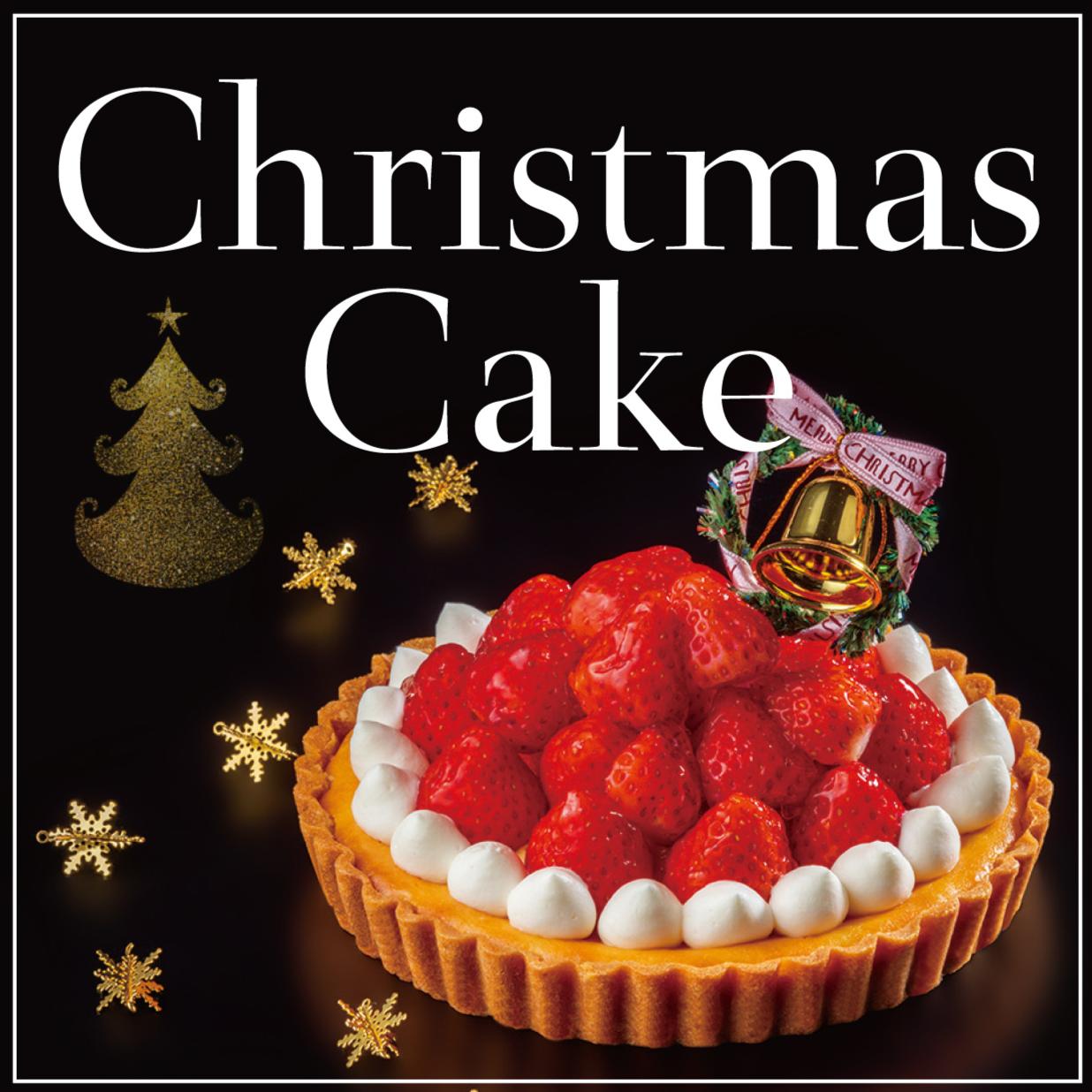 ホテルアソシア静岡 クリスマスケーキ2019