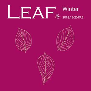 Leaf冬12-2月号