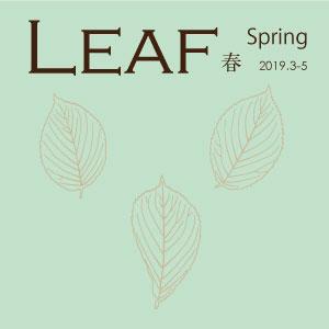Leaf春3-5月号