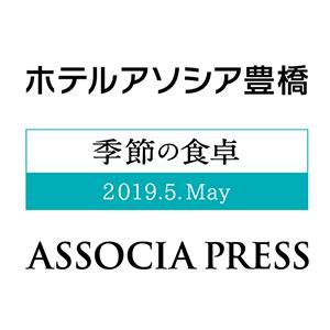 季節の食卓 ASSOCIA PRESS5月号