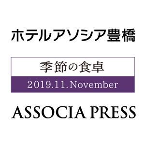 季節の食卓 ASSOCIA PRESS11月号