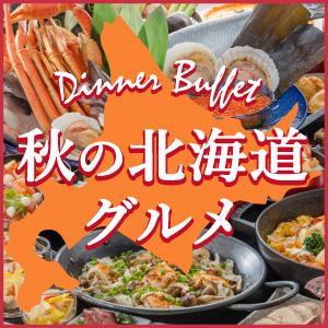 レストラン ロジェール 秋の北海道グルメ ディナーブッフェ