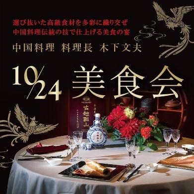中国料理 梨杏 料理長 木下文夫 美食会【10/24(日)へ延期となりました】