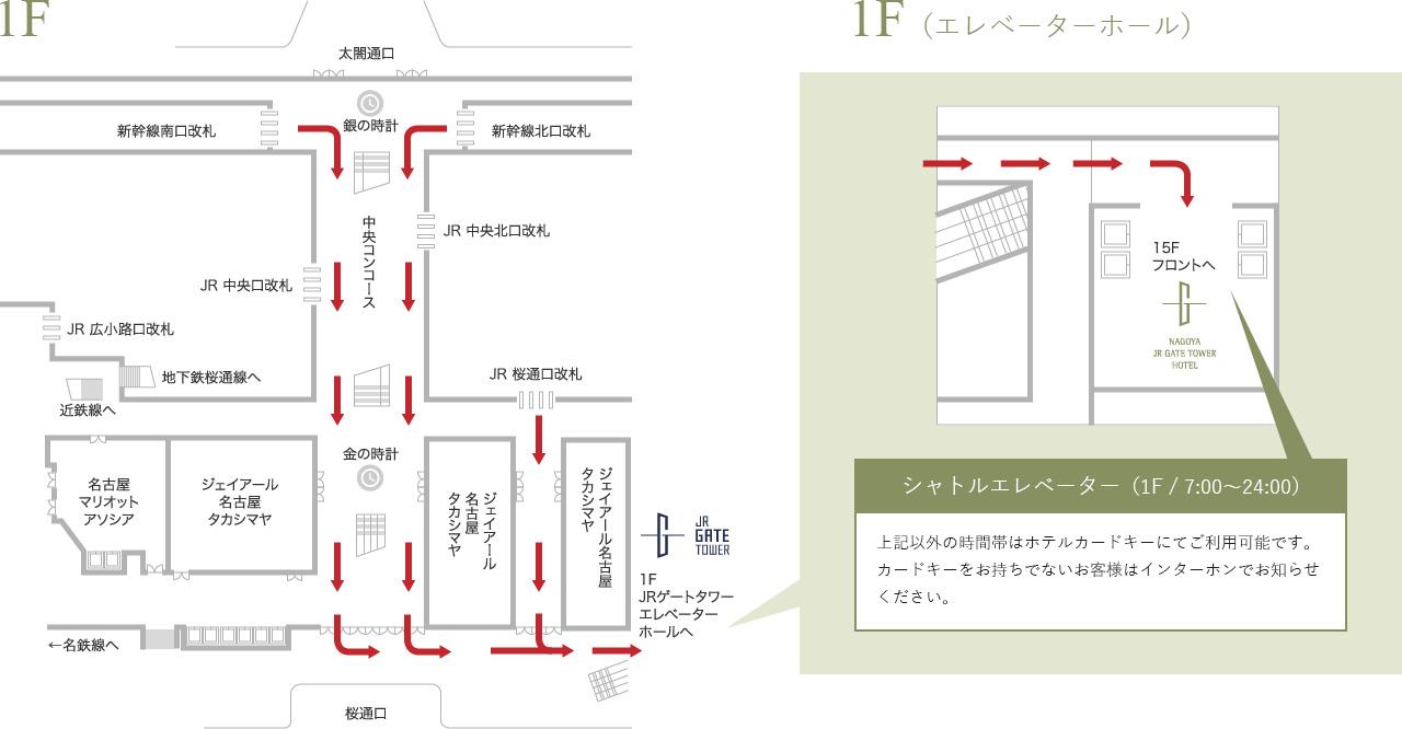JR名古屋駅構内のご案内