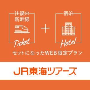 ホテル+新幹線プラン