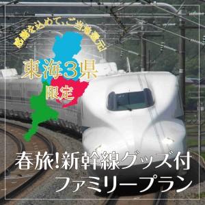新幹線グッズ付ファミリープラン