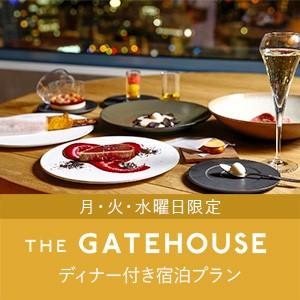 THE GATEHOUSEディナー付きプラン