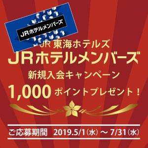 JR東海ホテルズ JRホテルメンバーズ新規入会キャンペーン