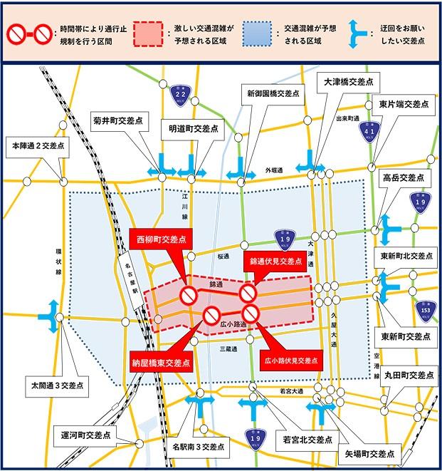 G20会合交通規制