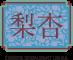 18F / 中国料理
