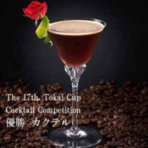 The 17th. Tokai Cup Cocktail Competition 優勝カクテル