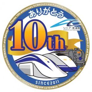 《祝》10周年!夢と想い出のミュージアムへ!リニア・鉄道館入館引換券付き<朝食付き>
