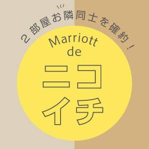 【Marriott de ニコイチ】2部屋隣同士確約プラン