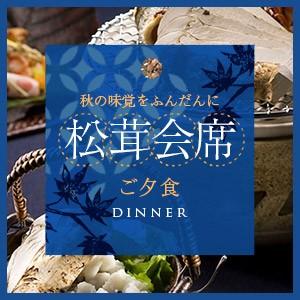 松茸会席(ディナー)