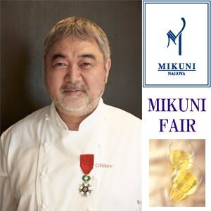 2019 MIKUNI FAIR
