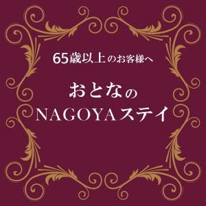 【おとなのNagoyaステイ】 65歳以上の方対象、デラックスルームアップグレードプラン