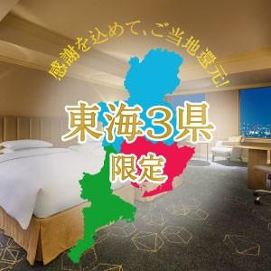地元東海3県のお客様へご当地還元!デラックスルーム特別プラン