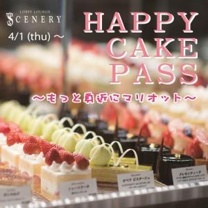 HAPPY CAKE PASS ~もっと身近にマリオット~