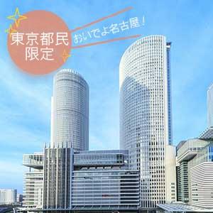 【東京都民限定】おいでよ!名古屋