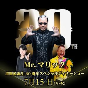 Mr.マリック超魔術誕生30周年スペシャルディナーショー