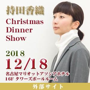 持田香織 Premium Christmas Dinner Show
