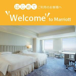 【Welcome To Marriott】初めてご利用のお客様へ デラックスルーム特別プラン
