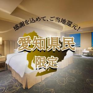 【愛知県民限定】地元応援、デラックスルーム特別プラン