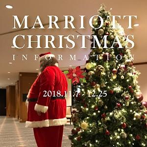 マリオットクリスマス 2018