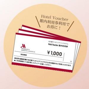 【ホテル満喫ステイ】滞在中に使えるホテルクレジット1名様1泊5,000円分付き