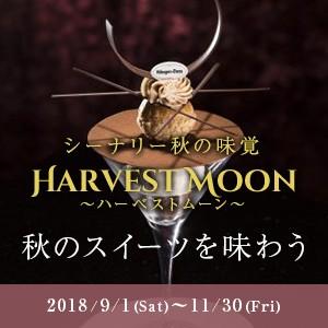 デザートコレクション         Harvest Moon~ハーベストムーン~