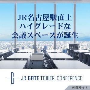 JRゲートタワーカンファレンス