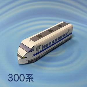 300系新幹線 ペーパクラフト