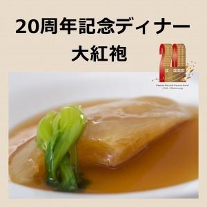 "Nagoya Marriott 20周年記念ディナーコース""大紅袍"""