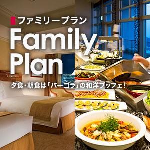 【2食付き ファミリープラン】お子様歓迎♪お子様のお食事付き!ディナーはわいわい楽しい和洋ブッフェ!