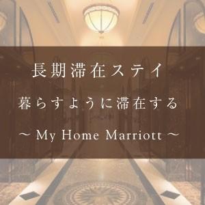 【長期滞在ステイ】暮らすように滞在する~My Home Marriott~
