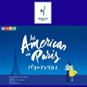 劇団四季ミュージカル『パリのアメリカ人』コラボメニュー