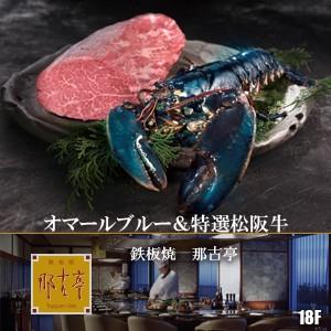 オマールブルー&特選松阪牛ディナー