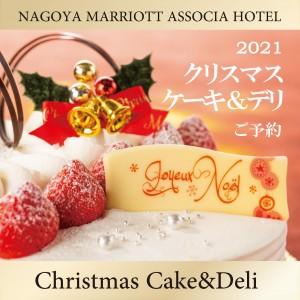 クリスマスケーキ&デリ 2021