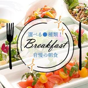 選べる朝食バイキング