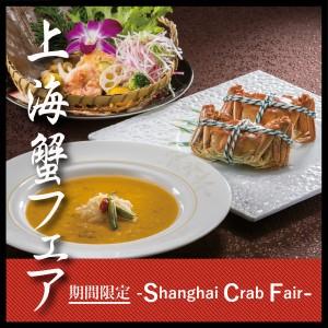 ~旬の素材を堪能~期間限定『上海蟹コース』