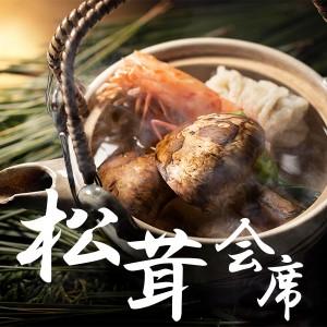 松茸会席【祇園】