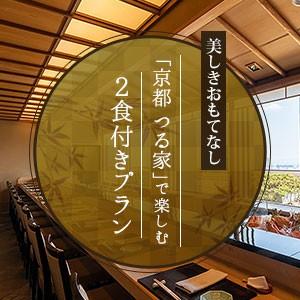~美しきおもてなし~京都 つる家で楽しむ2食付きプラン