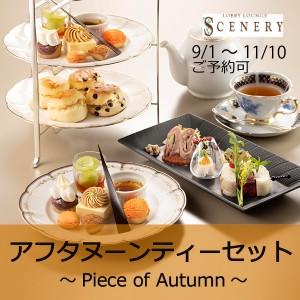 アフタヌーンティーセット ~ Piece of Autumn ~