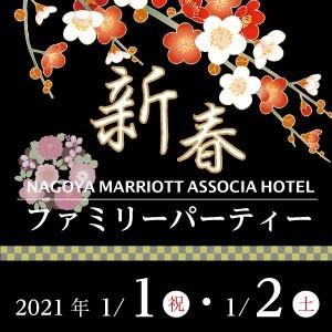 新春ファミリーパーティー2021