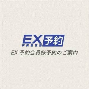スマートEX予約