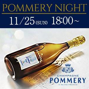 ポメリーナイト ~POMMERY NIGHT
