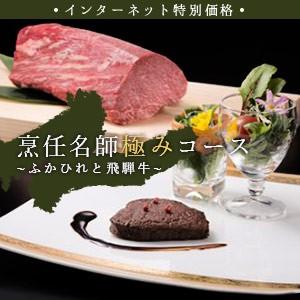 烹任名師極みコース ~ふかひれと飛騨牛~